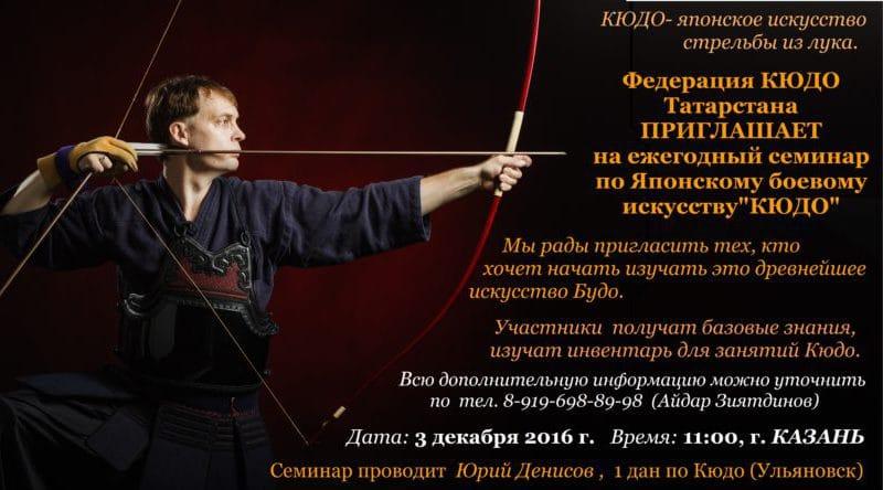 seminar-kyudo-3-dekabrya