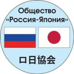 Общество «Россия-Япония»